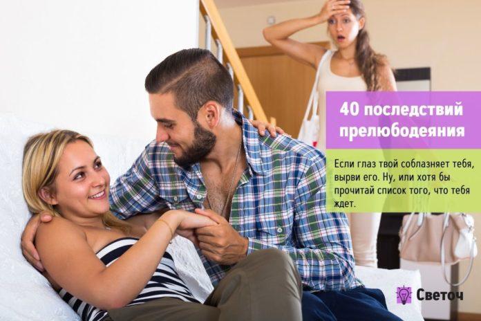 40 последствий прелюбодеяния