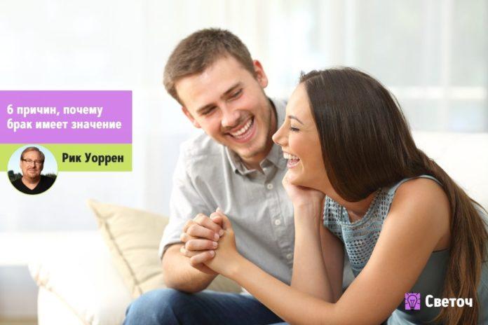 6 причин, почему брак имеет значение - Рик Уоррен