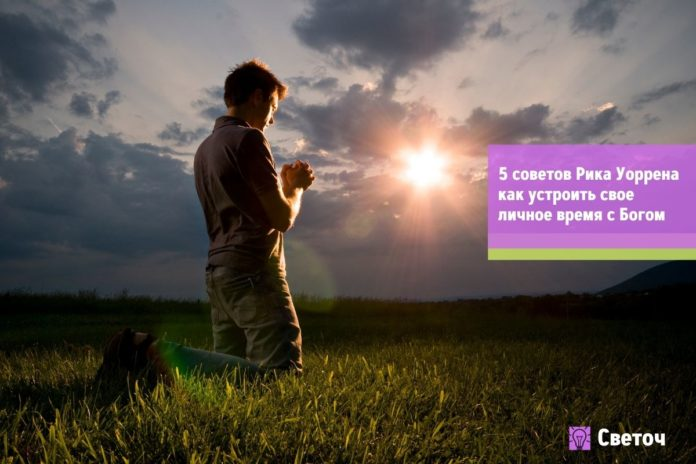 5 советов Рика Уоррена как устроить свое личное время с Богом