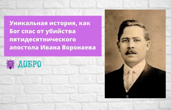 Апостол Иван Воронаев