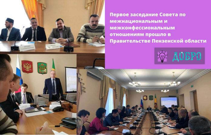 Первое заседание Совета по межнациональным и межконфессиональным отношениям прошло в Правительстве Пензенской области