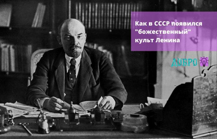 Божественный культ Ленина