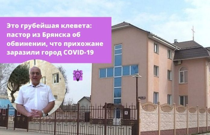 Михаил Бирюков, церковь Пробуждение, Брянск