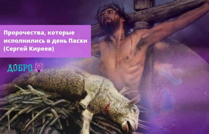 Пророчества исполнились в день Пасхи