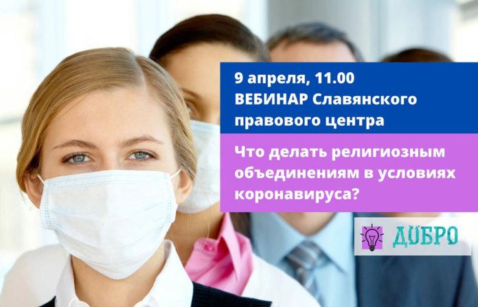 вебинар про коронавирус
