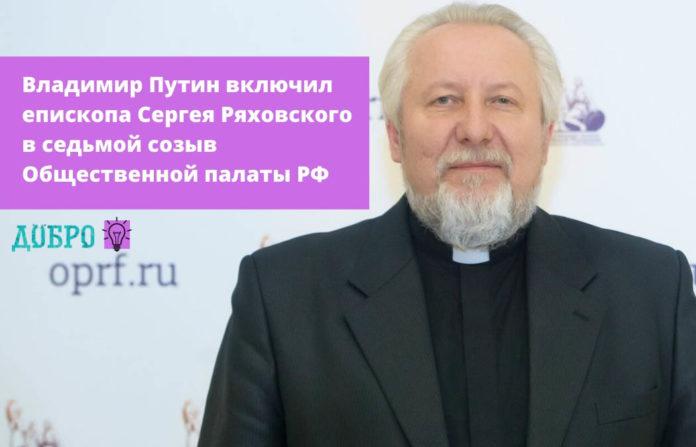 Владимир Путин включил епископа Сергея Ряховского в седьмой созыв Общественной палаты РФ