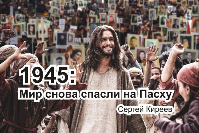1945: Мир снова спасли на Пасху