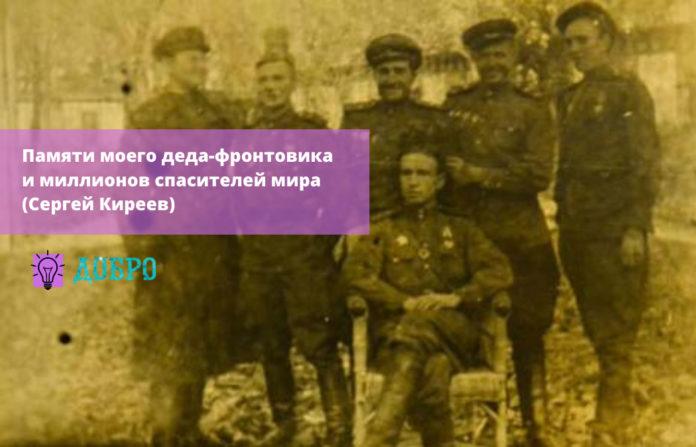 Памяти моего деда-фронтовика