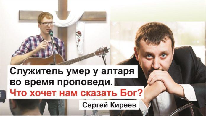 Служитель умер во время проповеди. Что хочет нам сказать Бог? (Сергей Киреев)