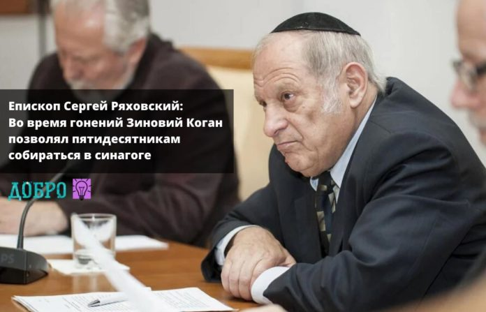 Зиновий Коган Сергей Ряховский