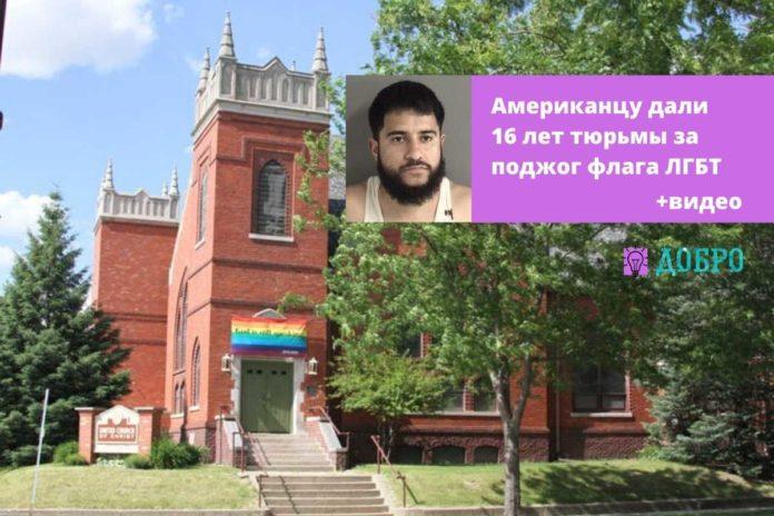 Американцу дали 16 лет тюрьмы за поджог флага ЛГБТ