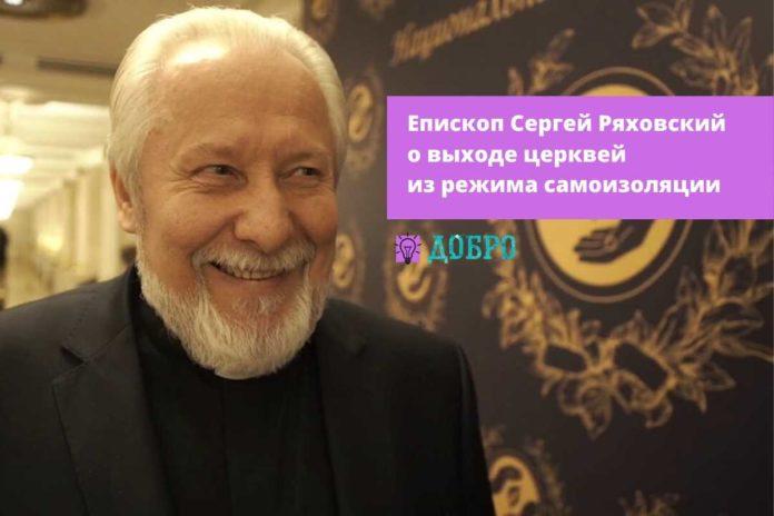 Епископ Сергей Ряховский о выходе церквей из режима самоизоляции