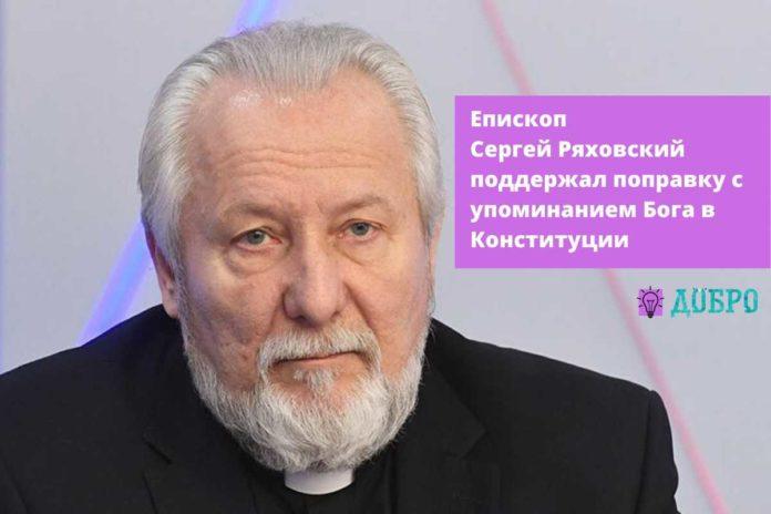 Епископ Сергей Ряховский поддержал поправку с упоминанием Бога в Конституции