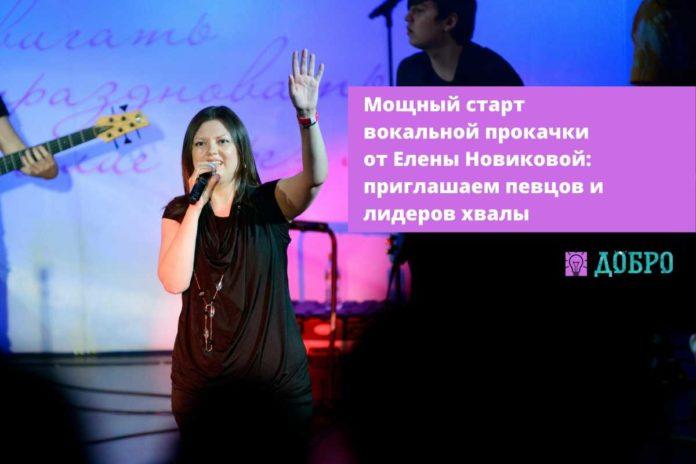 Вокальная прокачка от Елены Новиковой