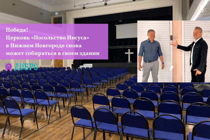 Победа! Церковь «Посольство Иисуса» в Н.Новгороде снова может собираться в своем здании