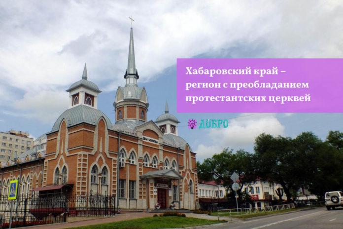 Хабаровский край – регион с преобладанием протестантских церквей
