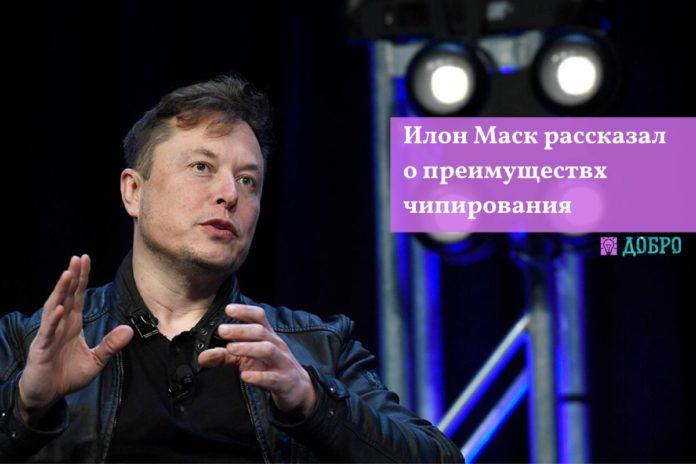 Илон Маск рассказал о преимуществх чипирования
