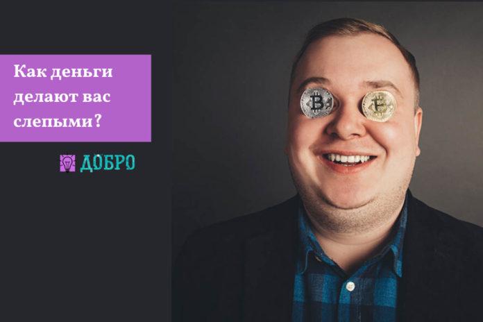Как деньги делают вас слепыми?