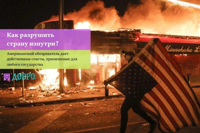 Как разрушить страну изнутри?