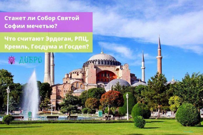Станет ли Собор Святой Софии мечетью