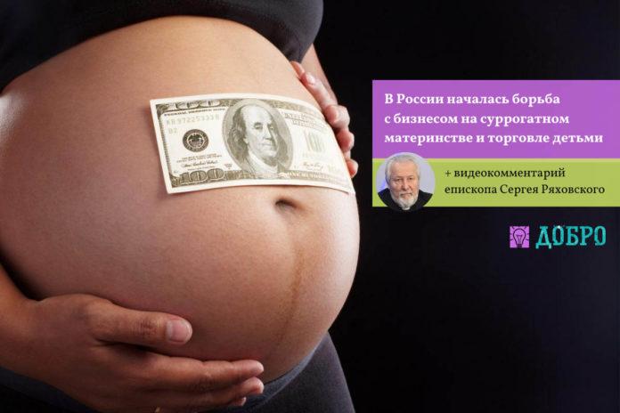 В России началась борьба с бизнесом на суррогатном материнстве