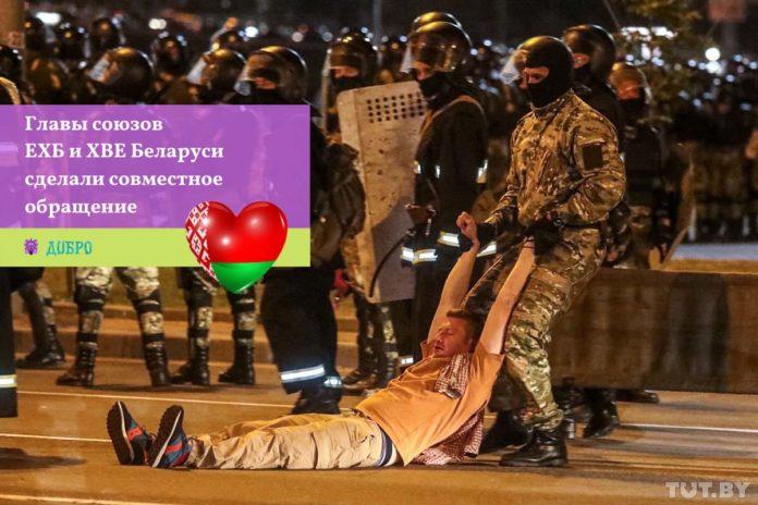 Главы союзов ЕХБ и ХВЕ Беларуси сделали совместное обращение