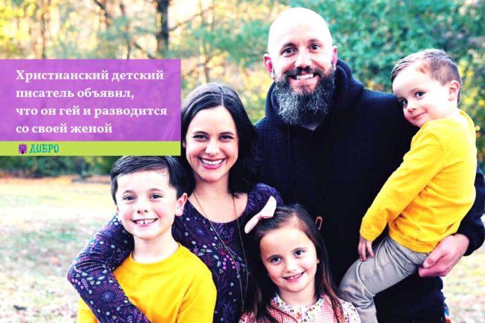 Христианский детский писатель объявил, что он гей и разводится со своей женой