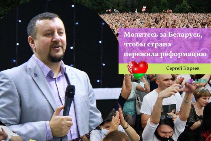 Молитесь за Беларусь, чтобы страна пережила реформацию (Сергей Киреев)