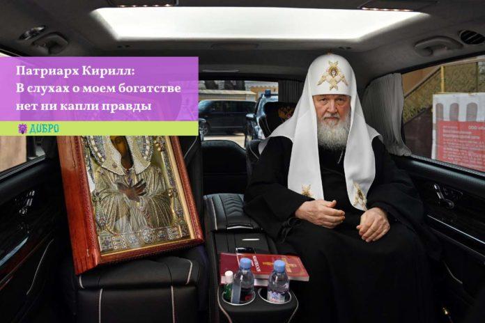 Патриарх Кирилл: В слухах о моем богатстве нет ни капли правды