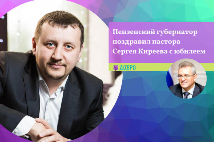 Пензенский губернатор поздравил пастора Сергея Киреева с юбилеем