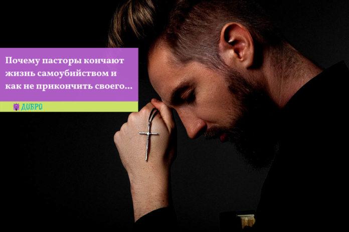 Почему пасторы кончают жизнь самоубийством и как не прикончить своего...