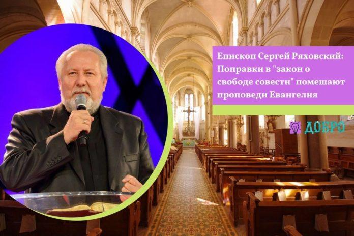 Епископ Сергей Ряховский: Поправки в закон о свободе совести помешают проповедовать Евангелие
