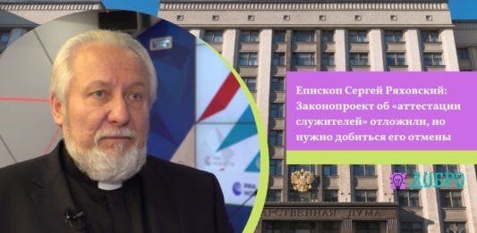 Епископ Сергей Ряховский: Законопроект об «аттестации служителей» отложили, но нужно добиться его отмены