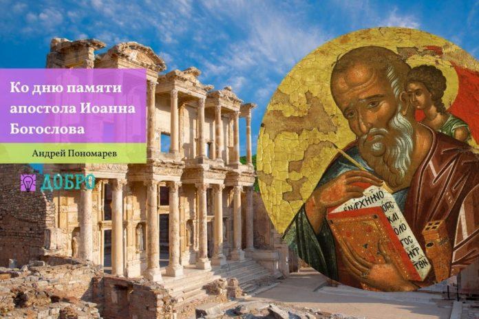 Ко дню памяти апостола Иоанна Богослова