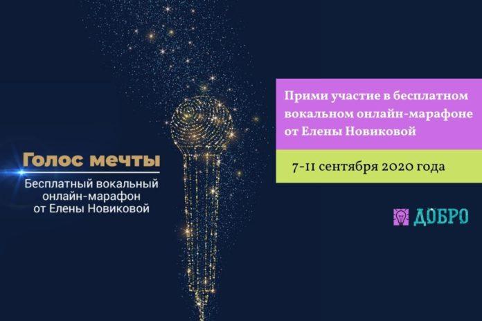 Прими участие в бесплатном вокальном марафоне Елены Новиковой