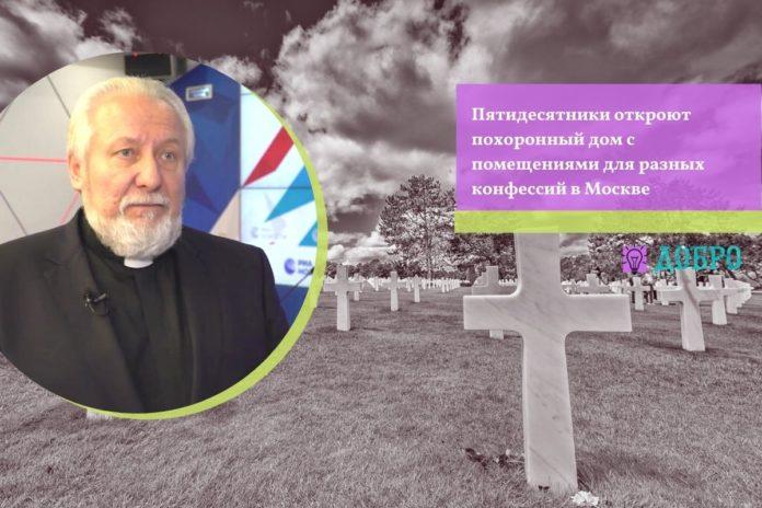 Пятидесятники откроют похоронный дом с помещениями для разных конфессий в Москве
