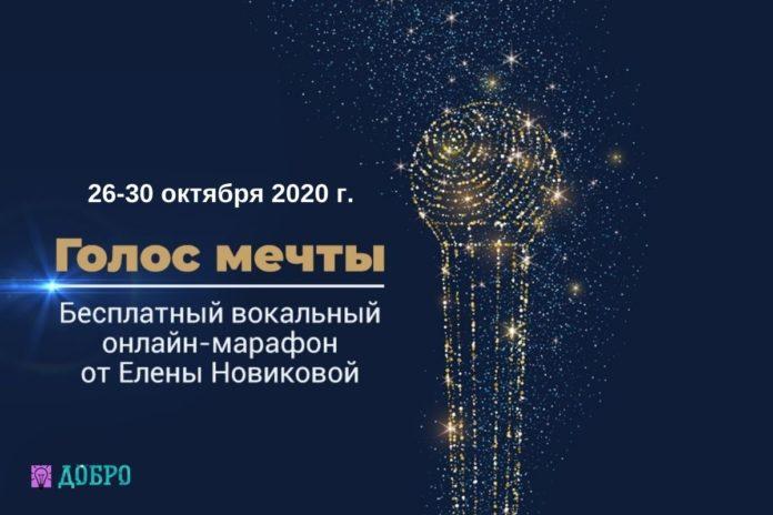 Бесплатный вокальный марафон от Елены Новиковой