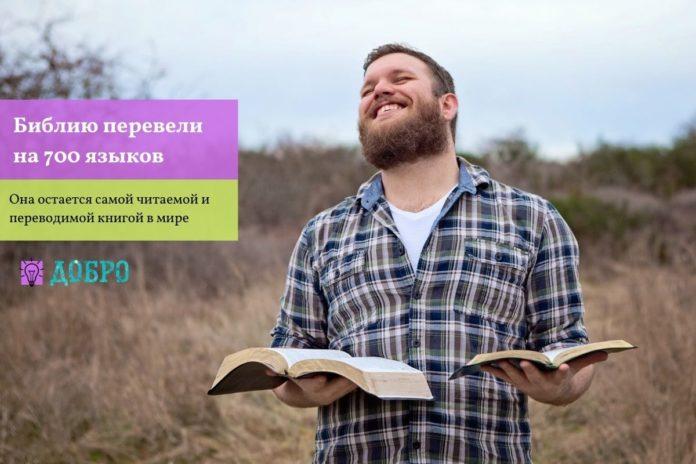 Библию перевели на 700 языков