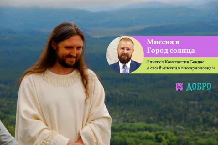 Епископ Константин Бендас о своей миссии к виссарионовцам