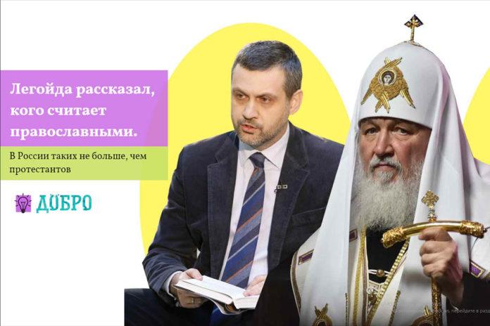 Легойда рассказал, кого считает православными