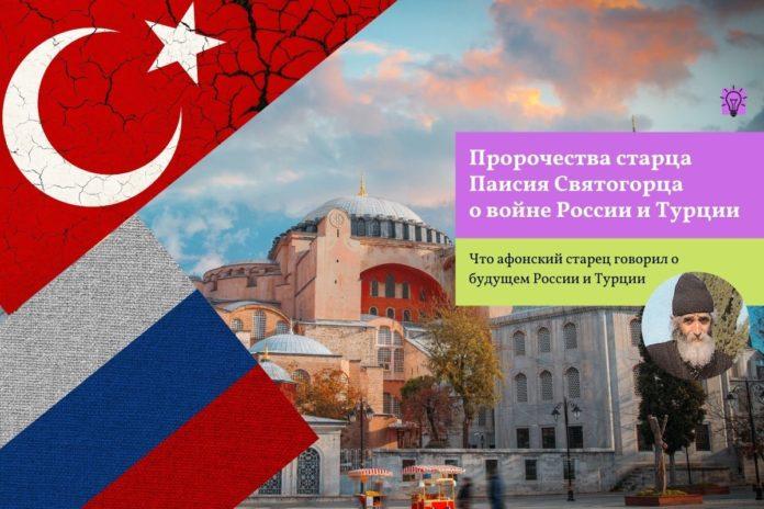 Пророчества старца Паисия Святогорца о войне России и Турции