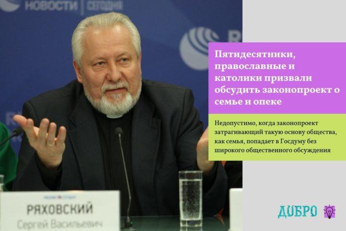 Пятидесятники, православные и католики призвали обсудить законопроект о семье и опеке