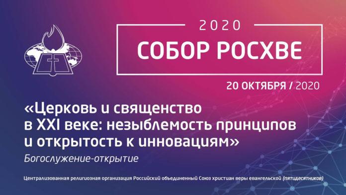 Смотрите Открытие Собора РОСХВЕ-2020 здесь