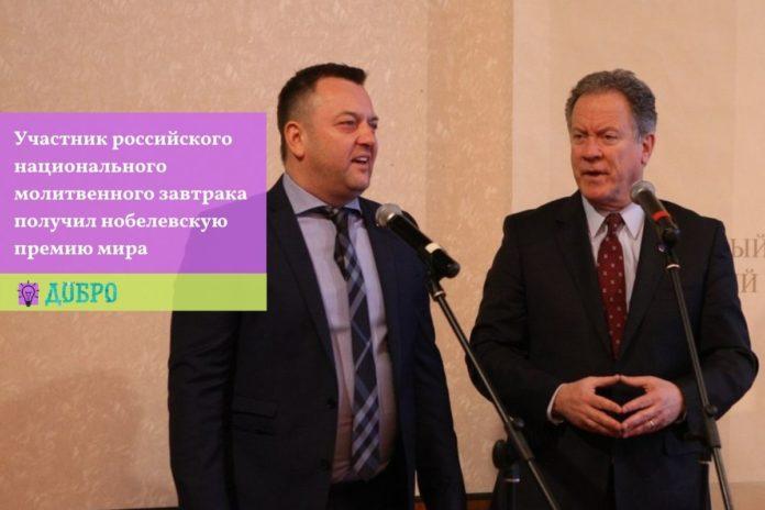 Участник российского национального молитвенного завтрака получил нобелевскую премию мира