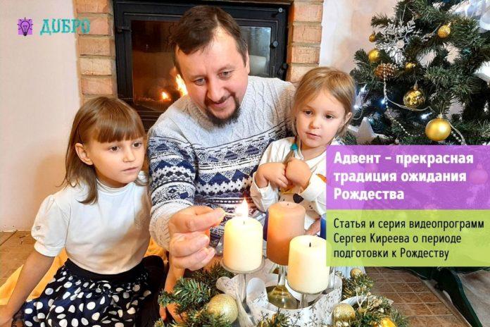 Адвент – прекрасная традиция ожидания Рождества. Статья и серия видеопрограмм Сергея Киреева о периоде подготовки к Рождеству