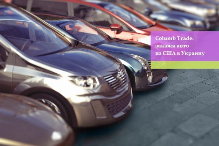Columb Trade: закажи авто из США в Украину