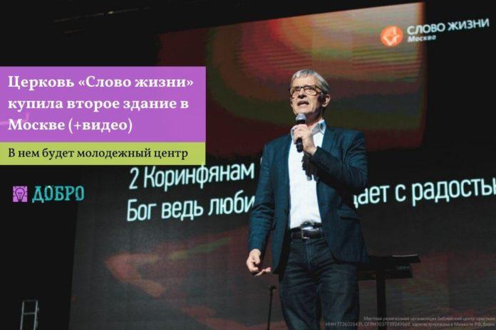 Церковь «Слово жизни» купила второе здание в Москве