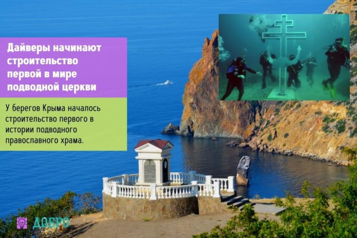 Дайверы начинают строительство первой в мире подводной церкви