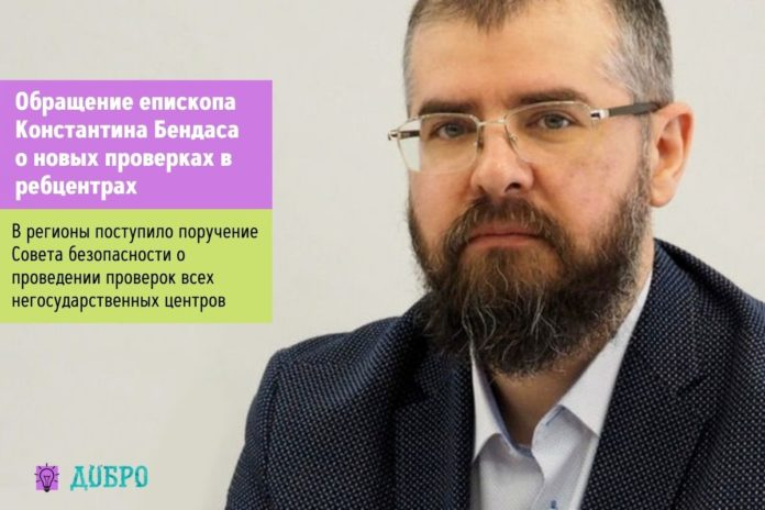 Обращение епископа Константина Бендаса о новых проверках в ребцентрах