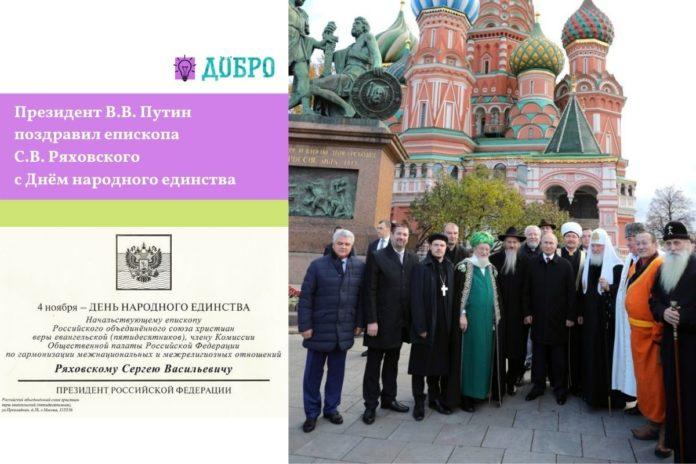 Президент В.В. Путин поздравил епископа С.В. Ряховского с Днём народного единства